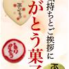 猫型おせんべい「にゃんべい」|みなとや 門前仲町の老舗煎餅店